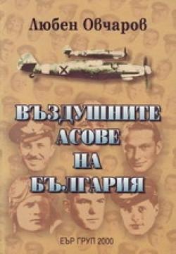 Въздушните асове на България