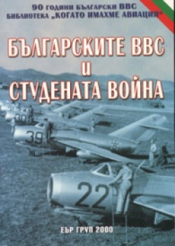 Българските ВВС и Студената война