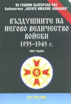Въздушните на Негово Величество войски, част 1 (1835-1945 г.)