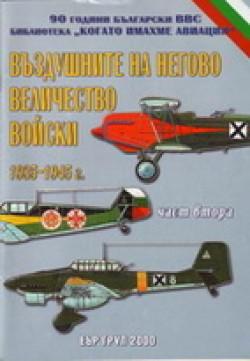 Въздушните на Негово Величество войски, част 2 (1835-1945 г.)