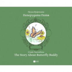 Пеперудата Петя / The Story about Butterfly Buddy (двуезично издание)