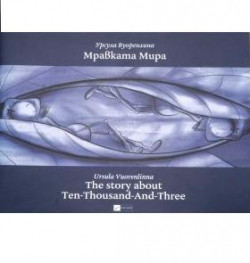 Мравката Мира / The Story about Ten-Thousand-And-Three (двуезично издание)