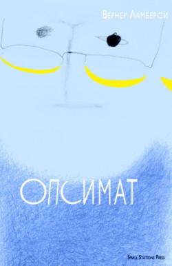 Опсимат