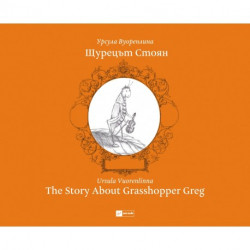 Щурецът Стоян / The Story about Grasshopper Greg (двуезично издание)