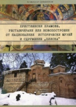 """Християнски храмове, реставрирани или новопостроени от НИМ и Сдружение """"Плиска"""""""