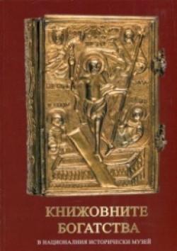 Книжовните богатства в Националния исторически музей