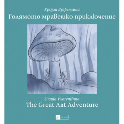 Голямото мравешко приключение / The great ant adventure (двуезично издание)