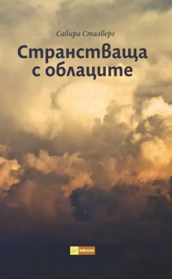 Странстваща с облаците