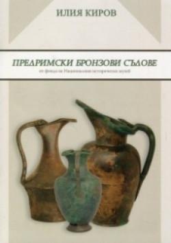 Предримски бронзови съдове от фонда на Националния исторически музей