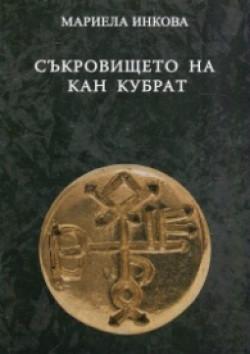 Съкровището на кан Кубрат