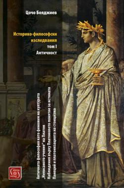 Историко-философски изследвания. Том 1, Античност
