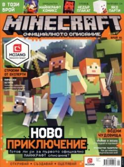 Minecraft. Официалното списание, брой 1