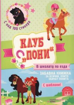 """Клуб """"Пони"""": В школата по езда"""