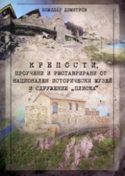 """Крепости, проучени и реставрирани от Национален исторически музей и Сдружение """"Плиска"""""""