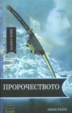 Кланът Отори: Пророчеството