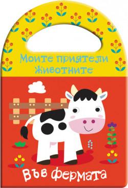 Книжка за баня: Във фермата