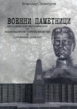 """Военни паметници, изградени или реставрирани от НИМ и Сдружение """"Плиска"""""""