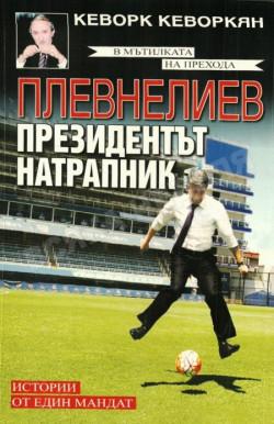 Плевнелиев – президентът натрапник