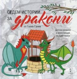Седем истории за дракони