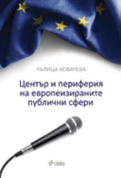Център и периферия на европеизираните публични сфери