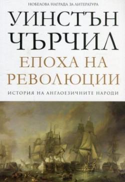 Епоха на революции – том 3 (История на англоезичните народи)