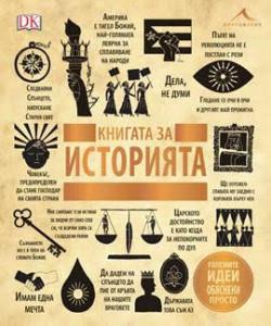"""Книгата за историята. """"Големите идеи, обяснени просто"""""""