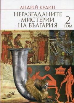 Неразгаданите мистерии на България, том 2