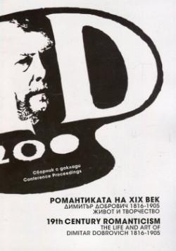 Романтиката на ХIХ век. Димитър Добрович (1816-1905)