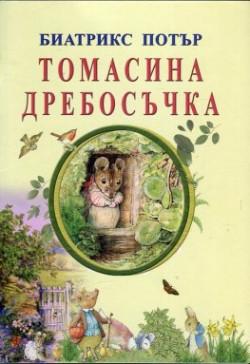 Томасина Дребосъчка