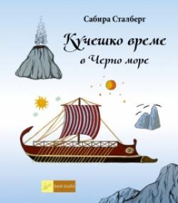 Кучешко време в Черно море