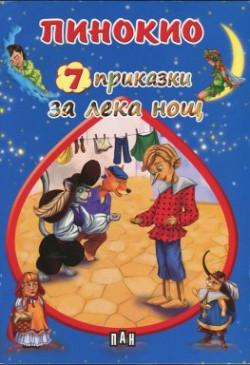 7 приказки за лека нощ: Пинокио