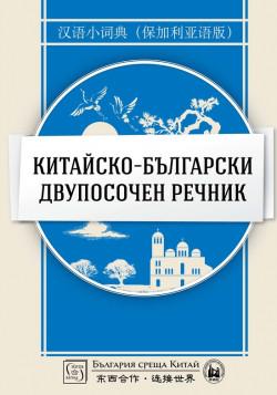 Китайско-български двупосочен речник