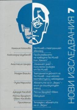 """Нови изследвания: Гео Милев – За театъра. Абонатите на списание """"Везни"""""""