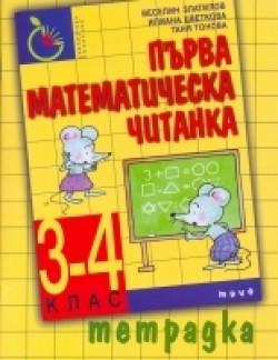 Първа математическа читанка за 3.–4. клас – тетрадка