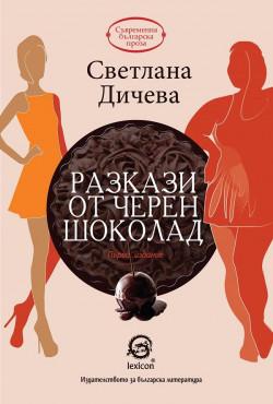 Разкази от черен шоколад