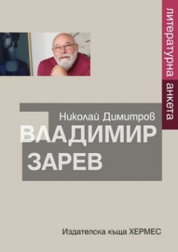 Владимир Зарев: Литературна анкета