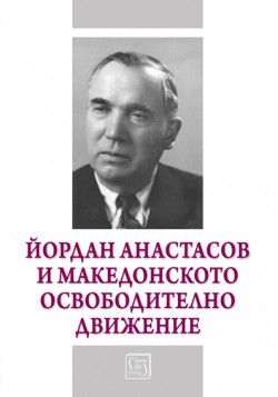 Йордан Анастасов и Македонското освободително движение