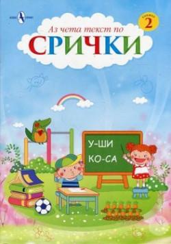 Аз чета текст по срички