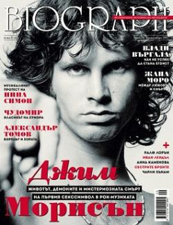 списание Biograph, брой №72