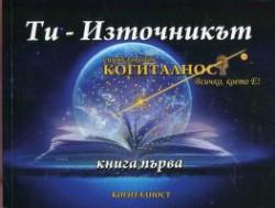 Енциклопедия Когиталност, книга 1: Ти – Източникът
