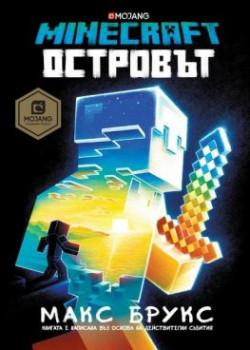 Островът: Minecraft роман