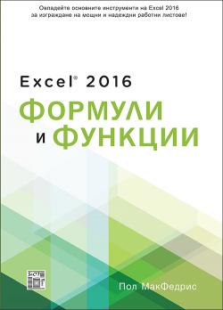 Excel 2016. Формули и функции