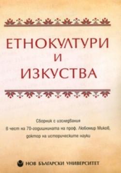 Етнокултури и изкуства