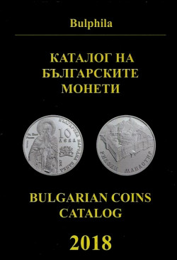 Български монети – Каталог 2018/ Bulgarian Coins – Catalogue 2018