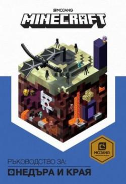 Minecraft: Ръководство за Недъра и края