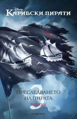 Джак Спароу 3: Преследването на пирата