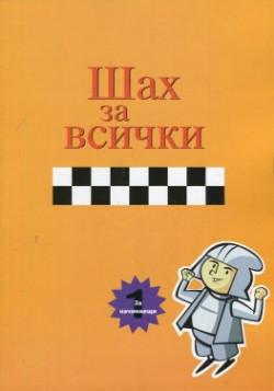 Шах за всички, книга 1
