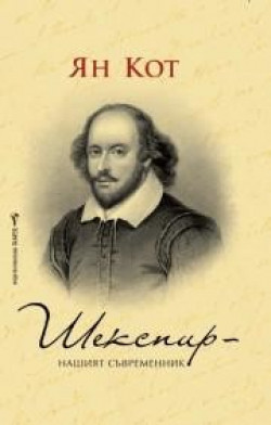 Шекспир – нашият съвременник