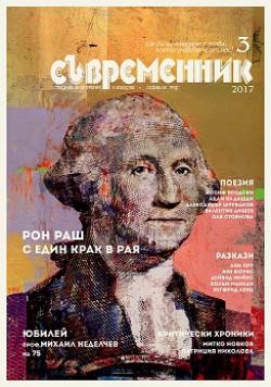 сп. Съвременник, бр. 3/ 2017 г.