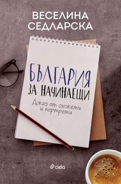 България за начинаещи